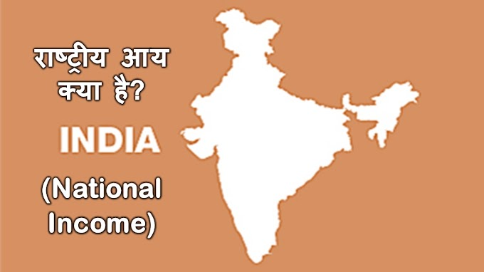 राष्ट्रीय आय क्या है? (National Income)