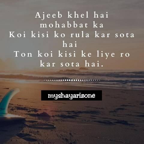 Mohabbat Ka Khel Hindi Aansu Shayari Lines Whatsapp Image Status Download