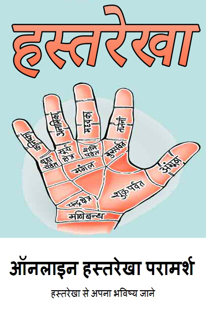 Hindi Articles Palm Reading-Hast Rekha | INDIAN PALM READING