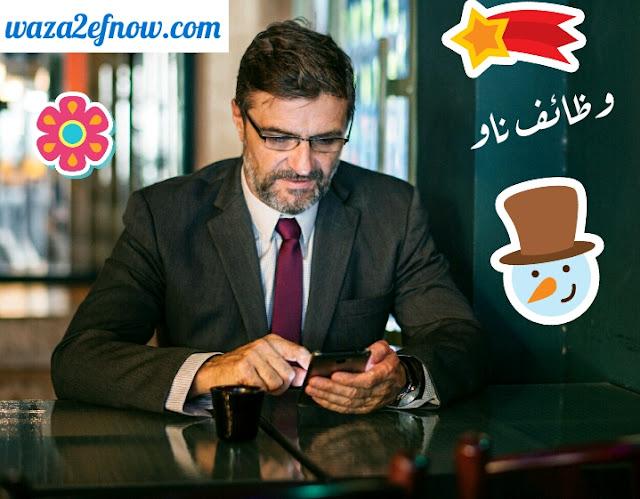 وظائف مال ومحاسبة في مصر 2018 | وظائف ناو