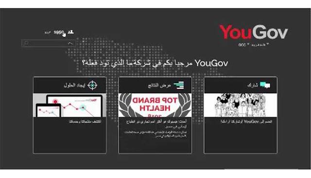 الربح من شركة YouGov 3