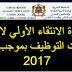 مسطرة الانتقاء الأولي لاجتياز مباريات التوظيف بموجب عقود يونيو 2017