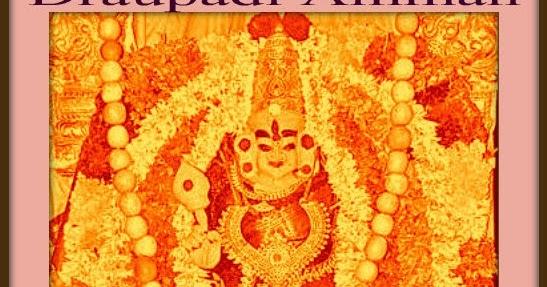 ANJU APPU: Draupadi-Paanchaali Amman Gayatri Mantra lyrics Tamil