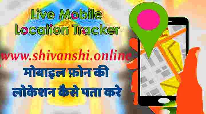 Mobile-phone-ki-location-kaise-pata-kare