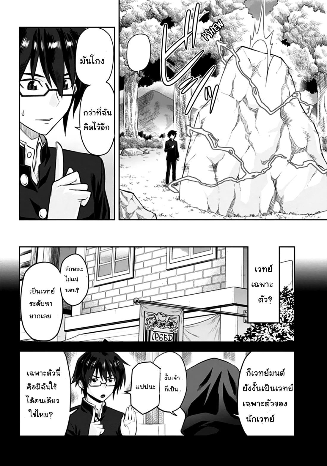 อ่านการ์ตูน Konjiki no Word Master 2 ภาพที่ 14