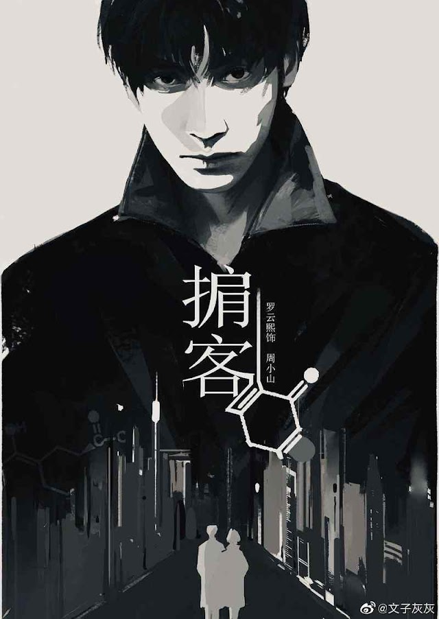 Broker (Chinese drama cast, Plot synopsis and brief summary)