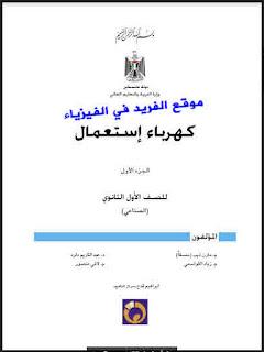 تحميل كتاب كهرباء استعمال pdf ، علم الصناعة ، أول ثانوي  ، أفضل كتب ومراجع وملازم وبحوث الفيزياء جامعية ، مهنية ، تقنية عربية ومترجمة برابط مباشر مجاناً فلسطين