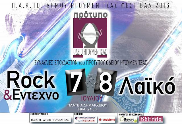 Συναυλίες σπουδαστών του Πρότυπου Ωδείου Ηγουμενίτσας, την Πέμπτη και την Παρασκευή