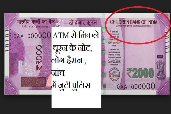 ATM से चूरन के 2000 के नोट निकलने से सनसनी