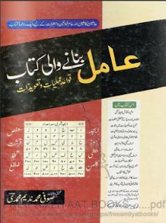 Aamil Banay Wali Kitab Nadeem