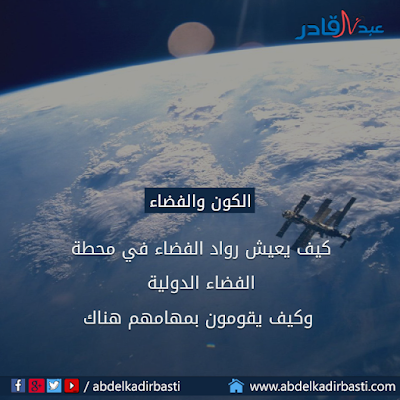كيف يعيش رواد الفضاء في محطة الفضاء الدولية وكيف يقومون بمهامهم هناك