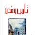 ناس ومدن pdf - سمير عطا الله