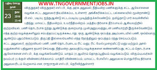 Applications are invited for Law Officer Post in S.P. Office Virudhunagar District Tamilnadu