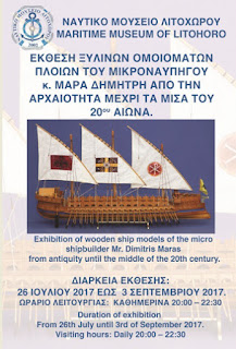 Έκθεση Ναυτικού Μουσείου Λιτοχώρου