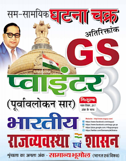 Ghatna Chakra Indian Constitution and Polity book