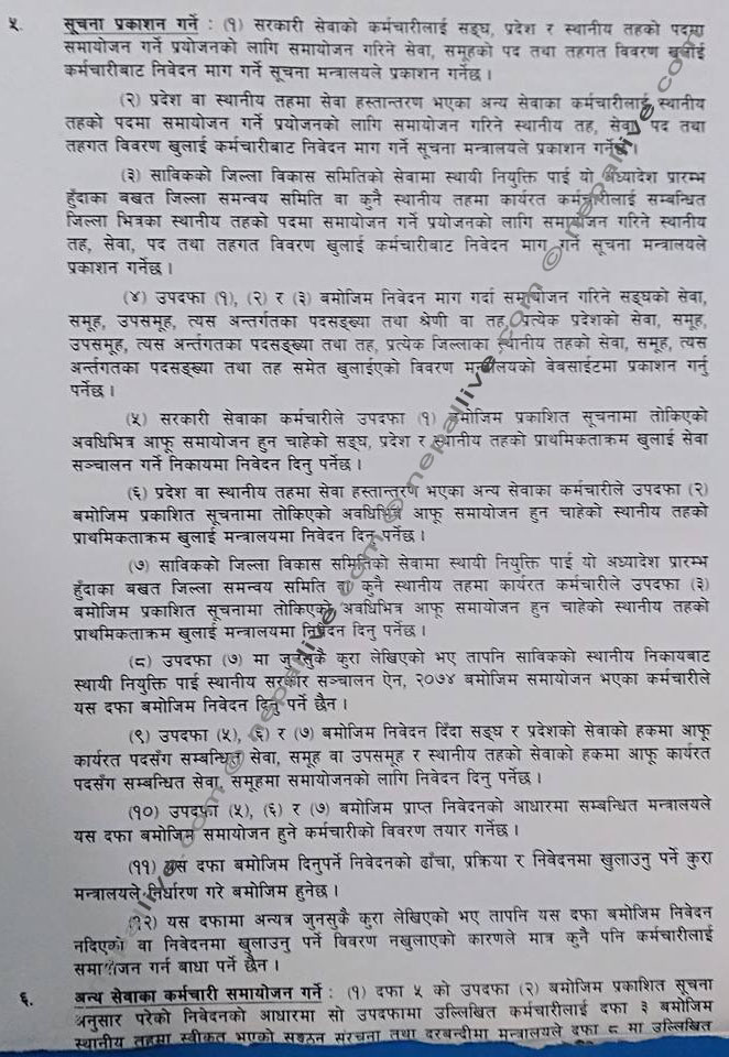 Karmachari Samayojan Adhyadesh 2075_3