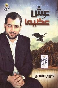 كتاب عش عظيما pdf - كريم الشاذلي