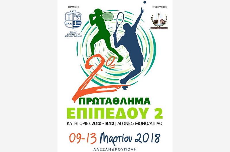 Στην Αλεξανδρούπολη το Πανελλήνιο Πρωτάθλημα Τένις Ε2 Παιδιών 12 ετών