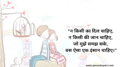 Heart Touching Thoughts in Hindi