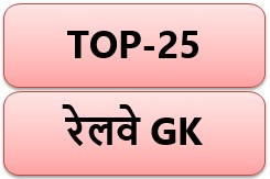 TOP-25 GK Question For Railways Exam | RRB GROUP D
