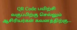 QR Code பயிற்சி வகுப்பிற்கு