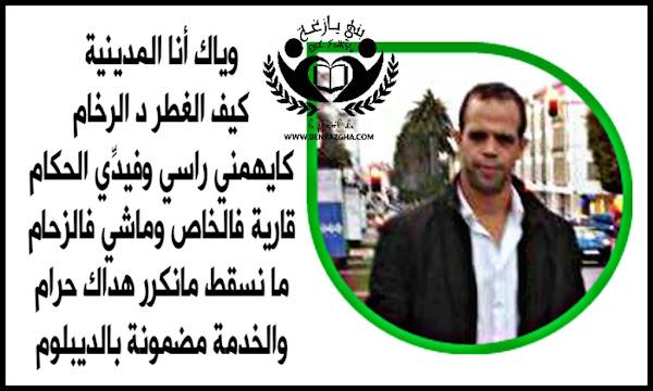 """قصيدة """" وياك ان المدينية """" - محمد ارطيلي"""