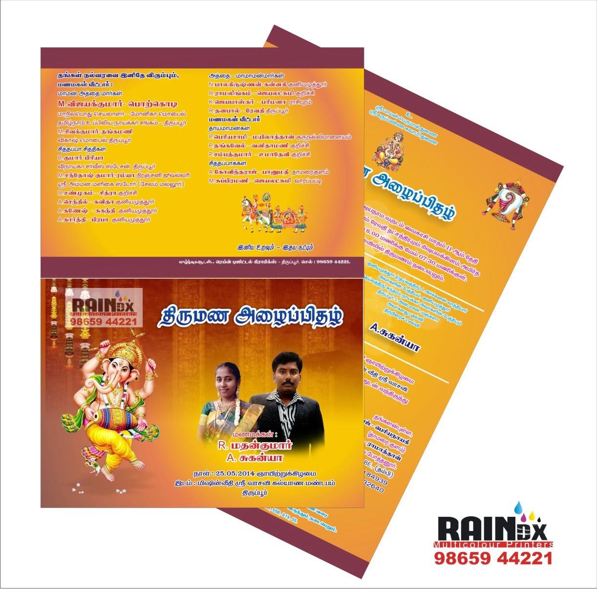 Marriage Invitation R Mathankumar Weeds A Suganya Coimbatore