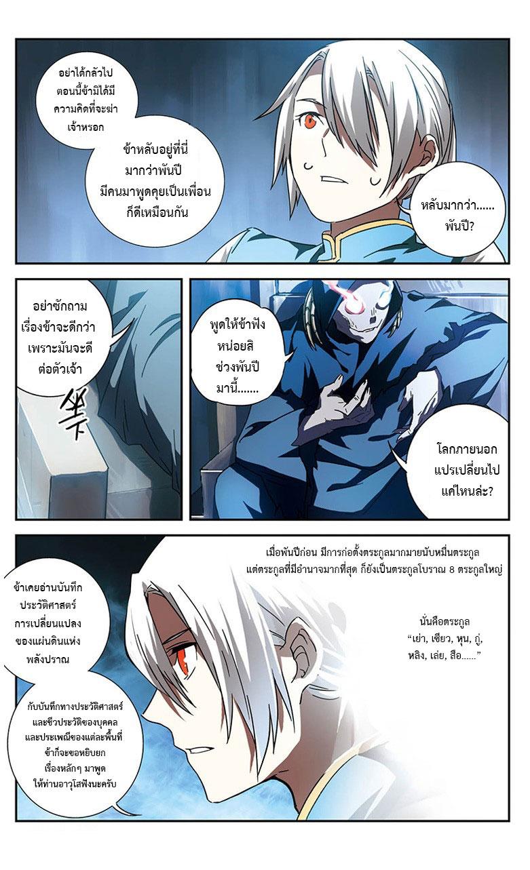 อ่านการ์ตูน Doupo Cangqiong Yaolao 4 ภาพที่ 12