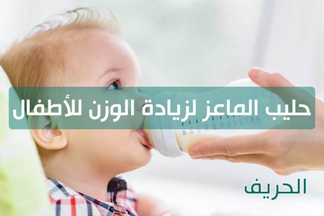 حليب الماعز لزيادة الوزن للأطفال