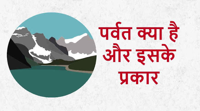 पर्वत क्‍या है और इसके प्रकार - What is The Mountain And its Type in Hindi