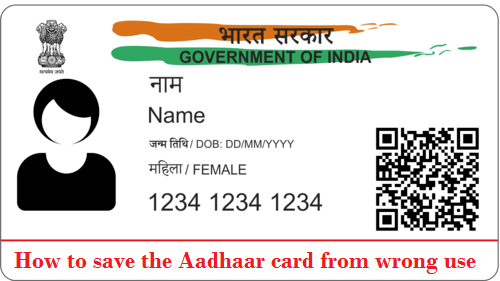 How-to-save-the-Aadhaar-card-from-wrong-use
