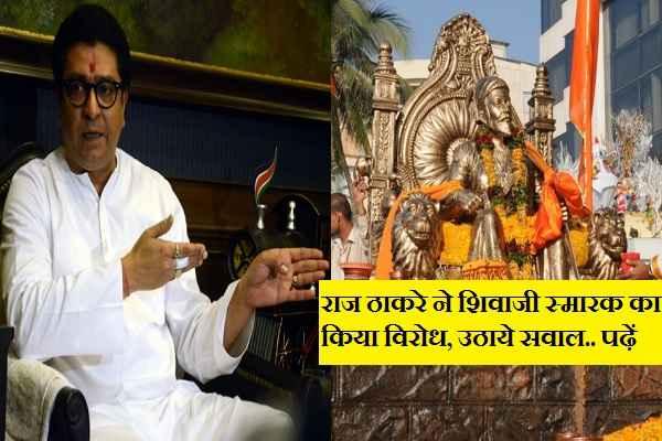 राज ठाकरे ने शिवाजी स्मारक का किया विरोध, बोले, क्या स्मारक बनाने से शिवशाही आ जाएगी?