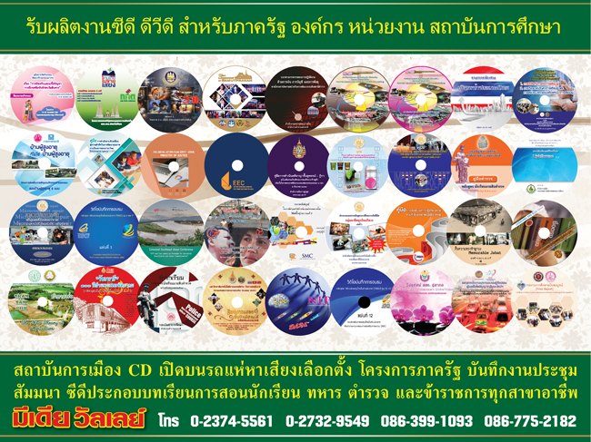 รับผลิตแผ่นซีดี,แผ่นดีวีดี,ปั๊มแผ่นซีดี,ปั๊มซีดี,ปั๊มดีวีดี,โรงงาน ผลิต แผ่น dvd,บริษัทผลิตแผ่นซีดี,ราย ชื่อ ผู้ ผลิต ซีดี,บริษัท จำหน่าย ซีดี,โรงงาน ผลิต แผ่น ซีดี,ผลิต cd,ไรท์ cd,ร้านสกรีนแผ่นซีดี,รับสกรีนแผ่นซีดี ลาดพร้าว,บริษัทผลิตแผ่นซีดี,สกรีน แผ่น ซีดี