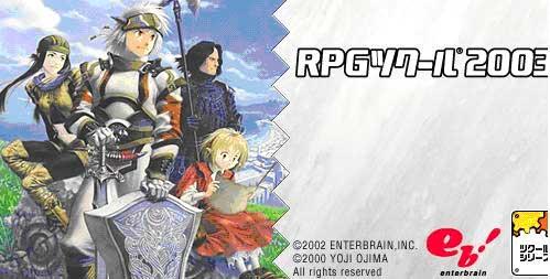 RPG Maker 2003 RTP