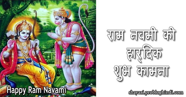 ram navami shayari in hindi