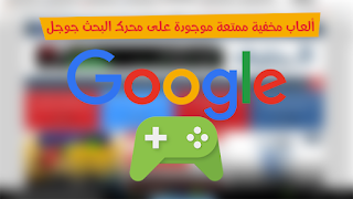 تمتع بأفضل 7 ألعاب مخفية ممتعة موجودة على محرك البحث جوجل