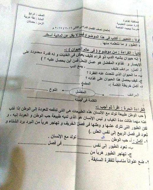 مجموعة من امتحانات نصف الترم فى اللغة العربية للصف الرابع الابتدائى , الترم الثانى