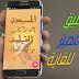 إلى كل مسلم تطبيق منبه الأذكار و الاستغفار تلقائيا مبرمج ليعمل بذكاء على هاتفك مميز للغاية