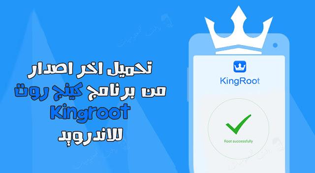 تحميل الاصدار الاخير من برنامج كينج روت Kingroot للاندرويد