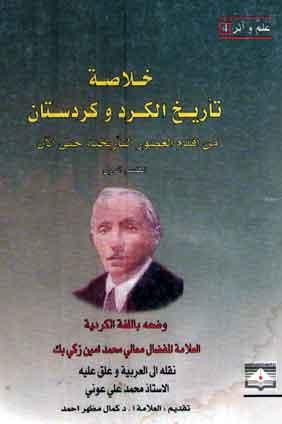 كتاب خلاصة تاريخ كرد وكردستان
