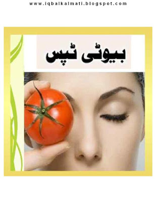 Beauty Tips Urdu PDF Book