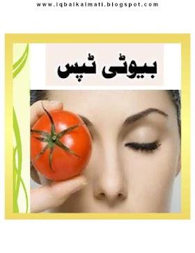 Beauty Tips Urdu PDF Book
