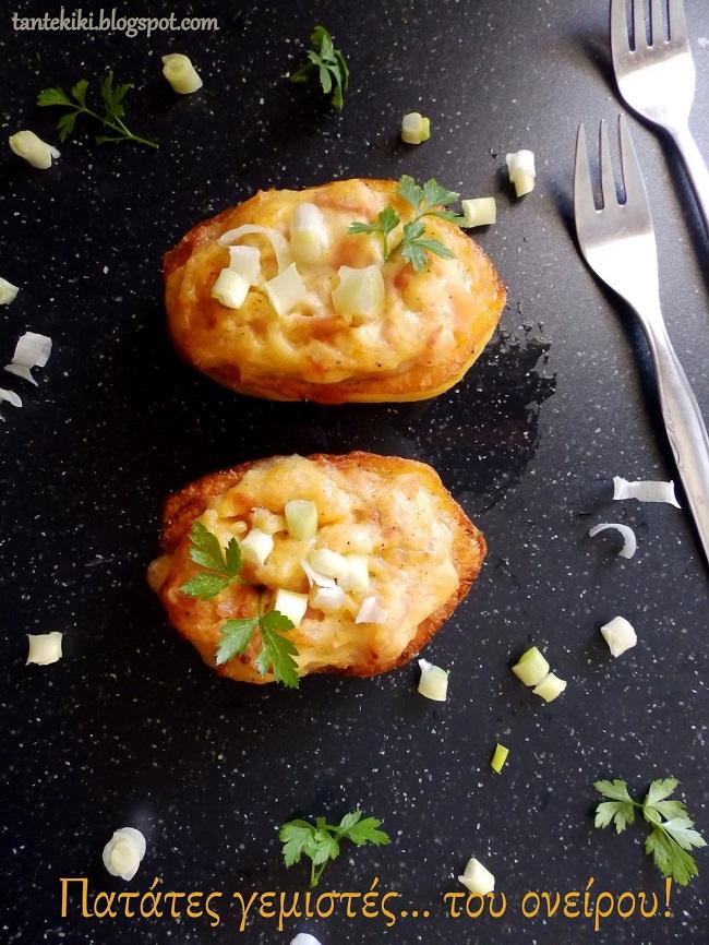 Πατάτες γεμιστές ...τί καλύτερο;
