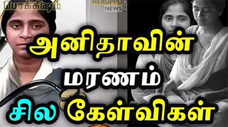 Neet Killed Anitha