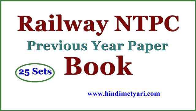 RRB NTPC Previous Paper (Practice Set) Book, railway Book