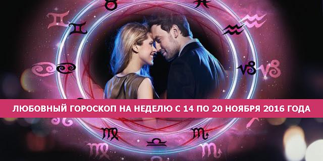 электронной гороскоп любовный на ноябрь скорпион родителями старшей
