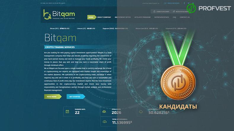 Повышение Bitqam