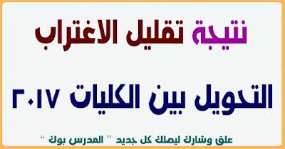 نتيجة تقليل الأغتراب 2017 tansik.egypt.gov اعرفها من هنا