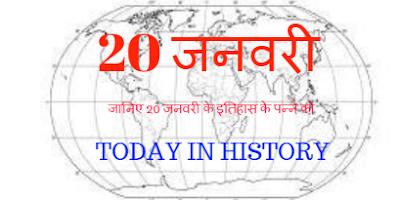20 January Aaj Ka Itihas