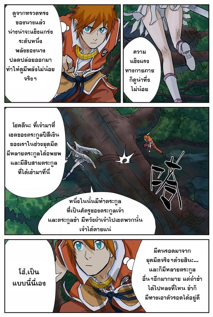 Tales of Demons and Gods ตอนที่ 152.5 หน้า 10